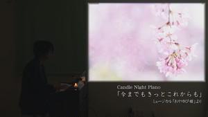 Candle Night Piano「今までもきっとこれからも」