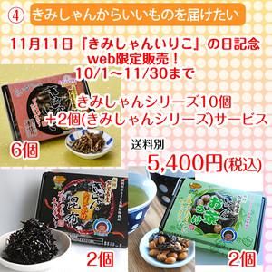 11月11日『きみしゃんいりこ』の日web限定④セット