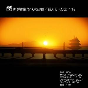新幹線広角16両夕陽/音入り(CG)