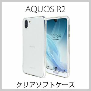 AQUOS R2 SH-03K/SHV42 クリアソフトケース TPUケース ストラップホール付  【Provare】