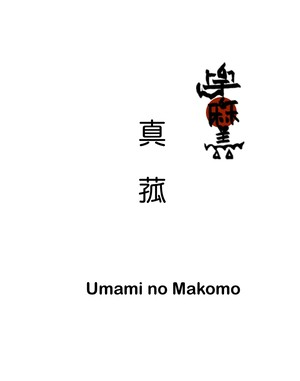 宇麻美・真菰 Umami no Makomo