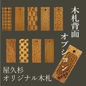 【オプション】オリジナル木札背面彫刻