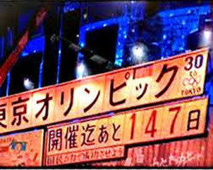 2. NEO TOKYO