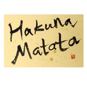 【道口久美子】「Hakuna Matata(ハクナマタタ)」