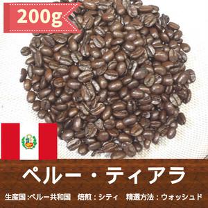 ペルー・ティアラ 200g