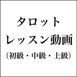タロット(初級・中級・上級セット・税込)【レッスン動画】