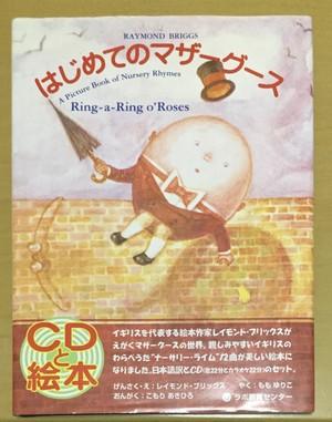 はじめてのマザーグース(言語:英語、CD付き絵本)