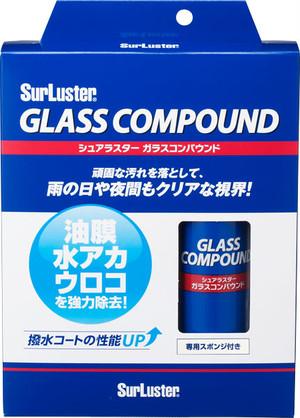 ガラスコンパウンド(S-96)