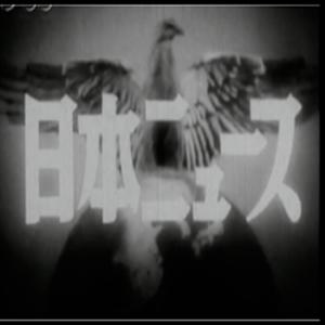[コース23] 内海愛子と考える「戦争協力」Part1  ラジオと戦争(大森淳郎)