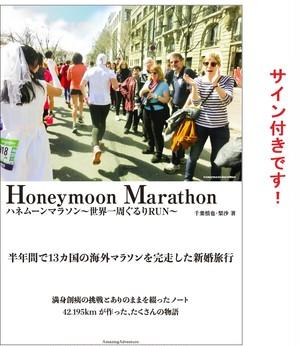 ハネムーンマラソン~世界一周ぐるりRUN~(サイン付き・消費税込み・送料/手数料別途)