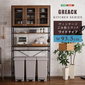 ヴィンテージごみ箱上ラック ワイドタイプ 【GREACK-グリック-】GCK-T3W