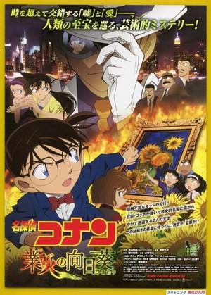 (2)名探偵コナン 業火の向日葵〈ひまわり〉