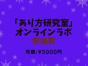 あり方研究室オンラインラボ【月額5000円】