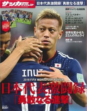2018 FIFA WORLD CUP RUSSIA 日本代表激闘録 「勇敢なる進撃」