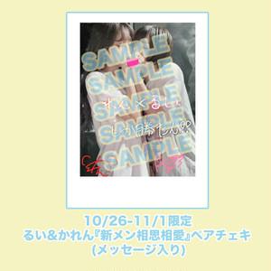 10/26-11/1限定 るい&かれん『新メン相思相愛』ペアチェキ(メッセージ入り)