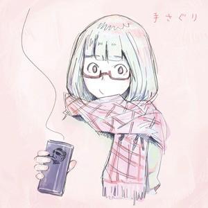 【特典アリ】メガネ - 手さぐり [CD]