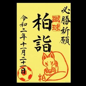 【11月21日】蹴球朱印・柏詣・柏リモート詣(通常版・黄色)