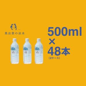 【定期購入】奥出雲の涼水500ml[2ケース](48本入)