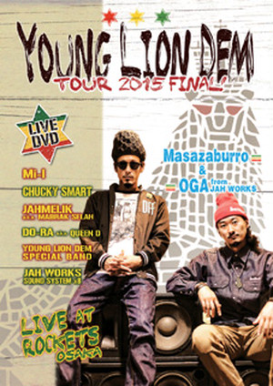 [DVD]YOUNG LION DEM TOUR 2015 FINAL LIVE DVD / Masazaburro+JAH WORKS