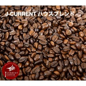 バリジャラク J-CURRENT ハウスブレンド 200g