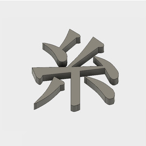 """糸   【立体文字180mm】(It means """"string"""" in English)"""