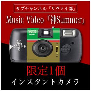 【限定1個】リヴァイ部「神Summer」Music Video撮影時限定インスタントカメラ
