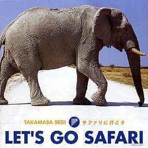 『LET'S GO SAFARI〜サファリに行こう』(現在の在庫にて販売終了)