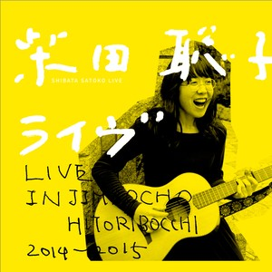 【CD】柴田聡子ライブ / 柴田聡子