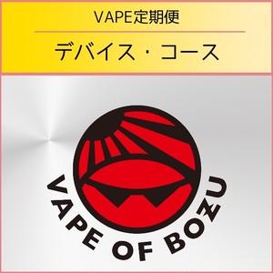 VAPE定期便【デバイスコース】(1期)