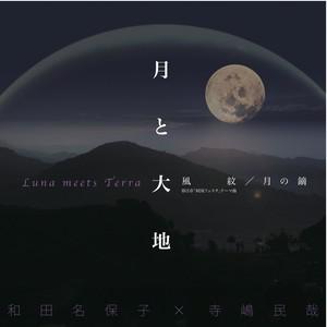 月と大地 -Luna meets Terra-