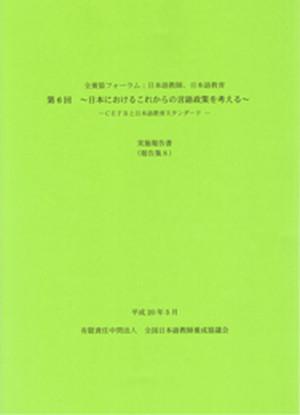 「第6回全養協フォーラム~日本におけるこれからの言語政策を考える~」(報告集8)