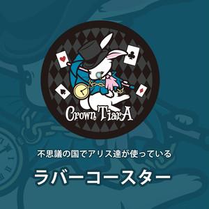 【グッズ】ラバーコースター クラウンティアラ