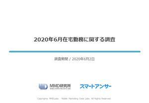 2020年6月在宅勤務に関する調査