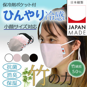 夏用マスク 1枚入り 付き 竹繊維 日本製  ひんやりタッチ 洗える 普通 小顔 サイズあり(2020-08-14)