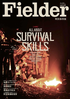 Fielder Vol.43 【大特集】ALL ABOUT SURVIVAL SKILLS