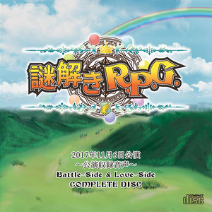 謎解きR.P.G. BATTLE-Side & LOVE-Side COMPLETE DISC