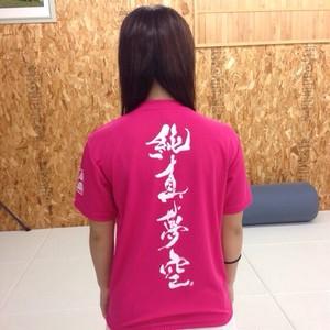 純真夢空ピンク半袖