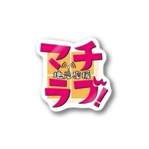 FMHOT839『地元応援 マチラブ!』番組ロゴステッカー