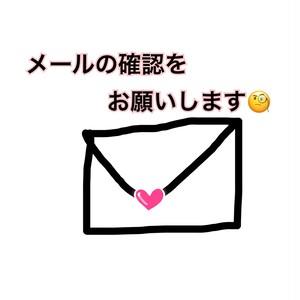 ◾️メール確認お願いします◾️