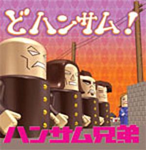 ハンサム兄弟 CD「どハンサム」