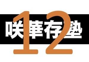 12月ムエタイ・タイヨガセミナー(咲華存塾生用)