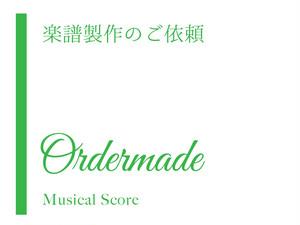 楽譜製作のご依頼 お申込フォーム