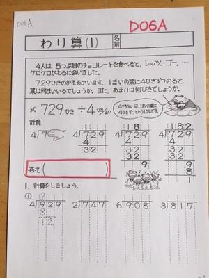 わくわく算数ワーク(わり算②)