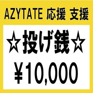 AZYTATEをシンプルに支援するための投げ銭☆