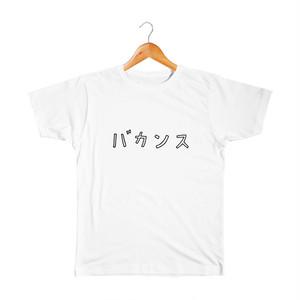 バカンス キッズTシャツ
