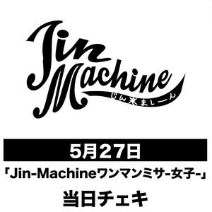 【Jin-Machine】来場者優先販売:5/27「Jin-Machineワンマンミサ-女子-」当日チェキ