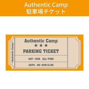 Authentic Camp駐車場チケット