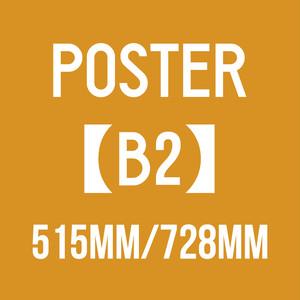 POSTER【B2サイズ】10種類の中からお選びください。