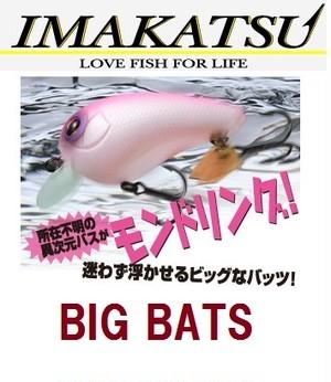 IMAKATSU / ビッグバッツ ウッドラトルタイプ