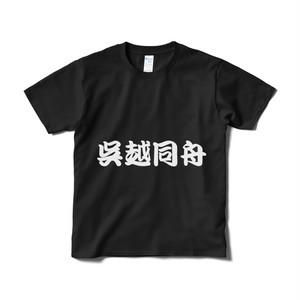四字熟語Tシャツ01